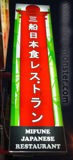 Signboard - Mifune Japanese Restaurant